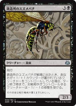 《鋳造所のスズメバチ/Foundry Hornet》[AER] 黒U