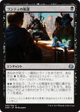《ゴンティの策謀/Gonti's Machinations》[AER] 黒U