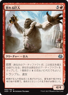 《怒れる巨人/Enraged Giant》[AER] 赤U
