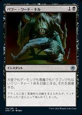 《パワー・ワード・キル/Power Word Kill》[AFR] 黒U