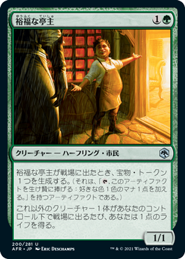 《裕福な亭主/Prosperous Innkeeper》[AFR] 緑U