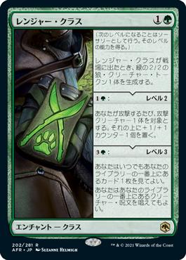 《レンジャー・クラス/Ranger Class》[AFR] 緑R