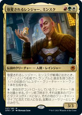 《敬愛されるレンジャー、ミンスク/Minsc, Beloved Ranger》[AFR] 金R