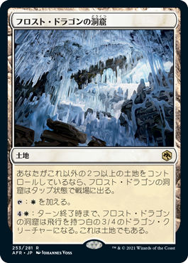 《フロスト・ドラゴンの洞窟/Cave of the Frost Dragon》[AFR] 土地R