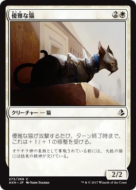 《優雅な猫/Graceful Cat》[AKH-PW] 白
