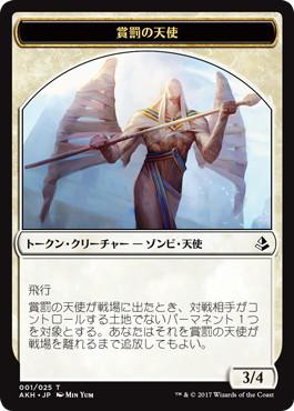 《賞罰の天使/Angel of Sanctions》トークン [AKH] 白