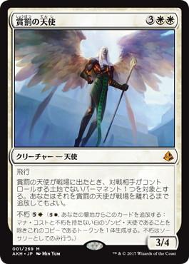 【Foil】《賞罰の天使/Angel of Sanctions》[AKH] 白R