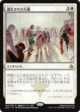 【Foil】《選定された行進/Anointed Procession》[AKH] 白R