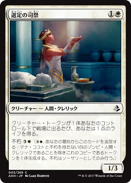 【foil】《選定の司祭/Anointer Priest》[AKH] 白C