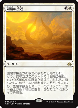 【Foil】《副陽の接近/Approach of the Second Sun》[AKH] 白R