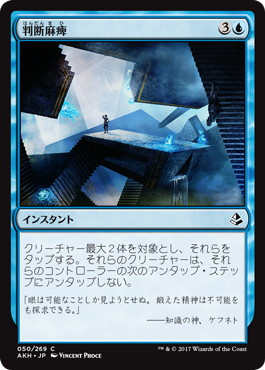 《判断麻痺/Decision Paralysis》[AKH] 青C