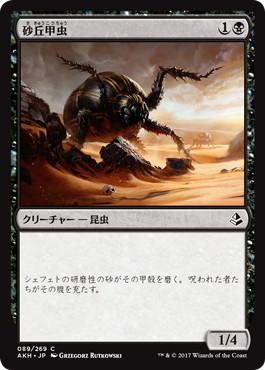《砂丘甲虫/Dune Beetle》[AKH] 黒C