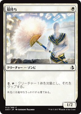 《扇持ち/Fan Bearer》[AKH] 白C