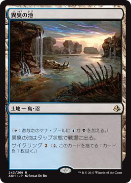 《異臭の池/Fetid Pools》[AKH] 土地R