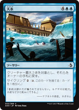 【Foil】《大水/Floodwaters》[AKH] 青C