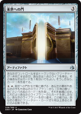 《来世への門/Gate to the Afterlife》[AKH] 茶U