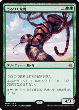 《うろつく蛇豹/Prowling Serpopard》[AKH] 緑R