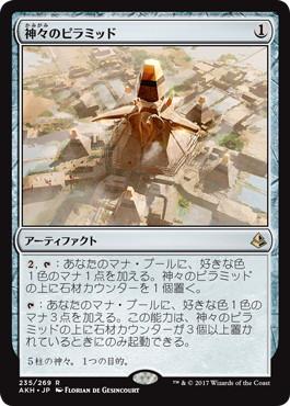 《神々のピラミッド/Pyramid of the Pantheon》[AKH] 茶R