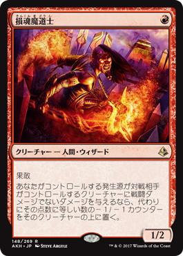 《損魂魔道士/Soul-Scar Mage》[AKH] 赤R