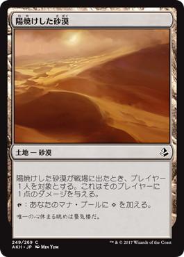 《陽焼けした砂漠/Sunscorched Desert》[AKH] 土地C
