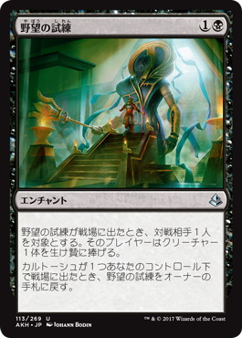 《野望の試練/Trial of Ambition》[AKH] 黒U