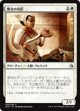 《療治の侍臣/Vizier of Remedies》[AKH] 白U