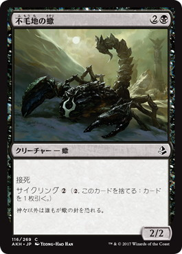 《不毛地の蠍/Wasteland Scorpion》[AKH] 黒C