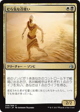 《むら気な召使い/Wayward Servant》[AKH] 金U