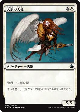 《天罰の天使/Angel of Retribution》[BBD] 白U