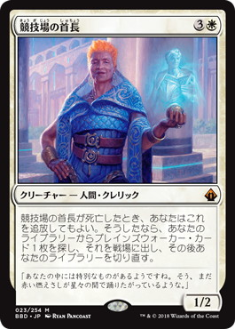 《競技場の首長/Arena Rector》[BBD] 白R