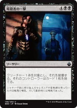 《暗殺者の一撃/Assassin's Strike》[BBD] 黒U