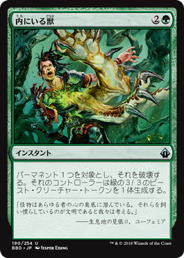 《内にいる獣/Beast Within》[BBD] 緑U