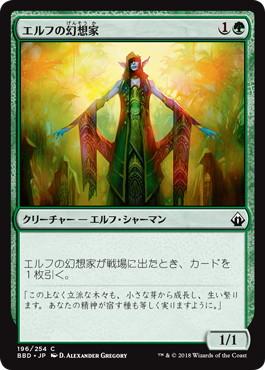 《エルフの幻想家/Elvish Visionary》[BBD] 緑C