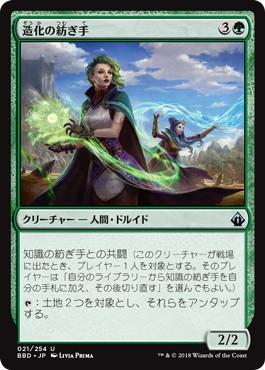《造化の紡ぎ手/Ley Weaver》[BBD] 緑U