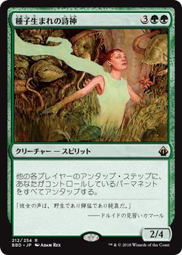 《種子生まれの詩神/Seedborn Muse》[BBD] 緑R
