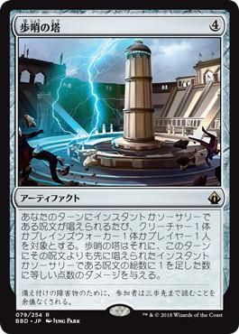 《歩哨の塔/Sentinel Tower》[BBD] 茶R