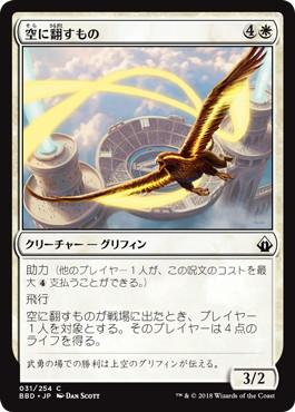 《空に翻すもの/Skystreamer》[BBD] 白C