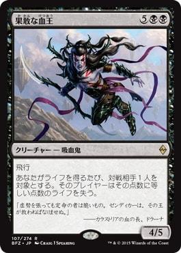 《果敢な血王/Defiant Bloodlord》[BFZ] 黒R