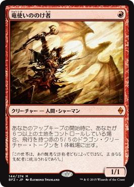 《竜使いののけ者/Dragonmaster Outcast》[BFZ] 赤R