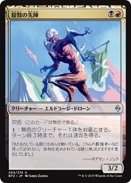 《殺戮の先陣/Forerunner of Slaughter》[BFZ] 金U