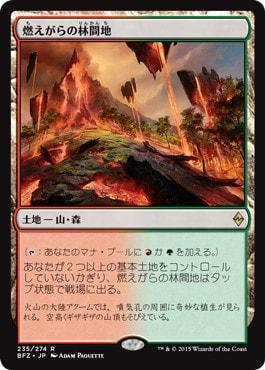 《燃えがらの林間地/Cinder Glade》[BFZ] 土地R