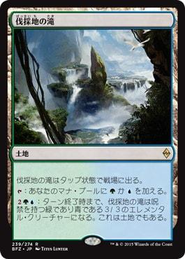 伐採地の滝