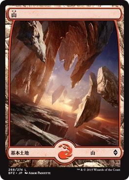 《山/Mountain》[BFZ] 土地 (268)