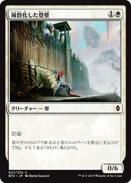 【Foil】《城砦化した塁壁/Fortified Rampart》[BFZ] 白C