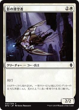 《影の滑空者/Shadow Glider》[BFZ] 白C
