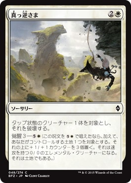 【Foil】《真っ逆さま/Sheer Drop》[BFZ] 白C