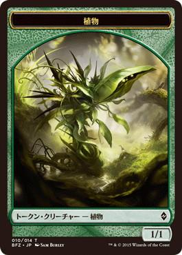 《植物トークン》[BFZ] 緑