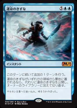 【Foil】《運命のきずな/Nexus of Fate》[BOXプロモ] 青R