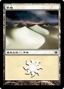 【Foil】《平地/Plains》(233)[ALA] 土地