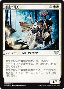 《悪鬼の狩人/Fiend Hunter》[BvC] 白U